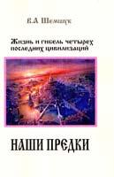 Шемшук Владимир Наши предки. Жизнь и гибель трёх последних цивилизаций