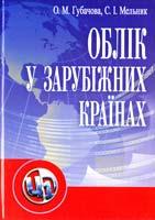 О. М. Губачова, С. І. Мельник Облік у зарубіжних країнах : навчальний посібник 978-617-673-009-5