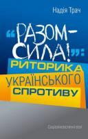 Трач Надія Разом - сила!: Риторика українського спротиву 978-617-7023-27-1
