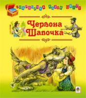 Литвиненко Євген Петрович Червона шапочка: казки 978-966-10-1536-3