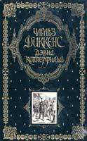 Диккенс Чарльз Дэвид Копперфильд (подарочное издание) 978-5-699-28118-3