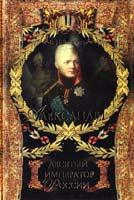 Балязин Вольдемар Александр I. Десятый русский император 978-5-373-02703-8