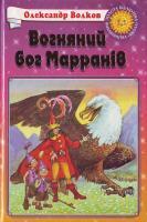 Волков Вогняний бог Марранів 966-661-099-х