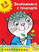 Земцова Ольга Знакомимся с природой (2-3 года) 978-5-389-00420-7