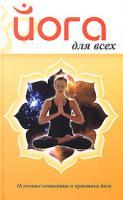 Йога для всех 978-985-513-069-8