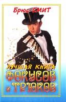 Смит Брюс Лучшая книга фокусов и трюков 978-5-386-02895-4