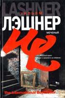 Лэшнер Уильям Меченый 978-5-17-049488-0