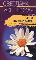 Светлана Успенская Игра на миллион 5-9524-1635-7