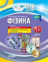 Євлахова О.М., Бондаренко М.В. Фізика. 10 клас. II семестр. Рівень стандарту. Серія
