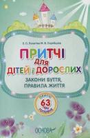 Марія Скребцова, Олександра Лопатіна Притчі для дітей і дорослих. 63 притч про головне 978-617-00-1873-1