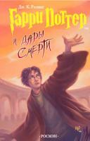 Джоан Кэтлин Роулинг Гарри Поттер и Дары Смерти. Книга 7 978-5-353-02907-6