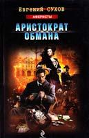 Сухов Евгений Аристократ обмана 978-5-699-56989-2