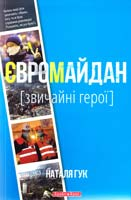 Гук Наталя Євромайдан. Звичайні герої 978-966-2665-54-3
