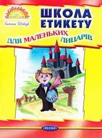 Шевчук Галина Школа етикету для маленьких лицарів 978-966-341-485-0