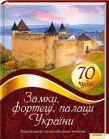 Воронцова Юлія Замки, фортеці, палаци України. 70 чудес 978-966-14-3454-6