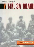Бурнашов Геннадій У бій, за волю! 966-668-002-5