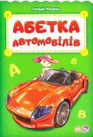 Меламед Геннадій Абетка автомобілів 978-9-6674-8330-2