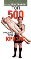 Роман Трахтенберг Топ - 500 анекдотов про кризис 978-5-17-060802-7, 978-5-9725-1591-2