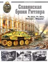 Барятинский Михаил Славянская броня Гитлера 978-5-699-38170-8