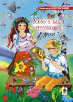 Богемський Олександр Якович Хто з ким дружить.Вірші. 978-966-408-321-5