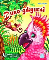 Сонечко Ірина Диво-джунглі. (розкладка)