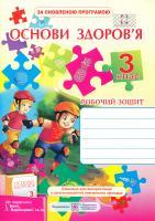 Жаркова Ірина Основи здоров'я. Робочий зошит для 3 класу 978-966-07-2666-6