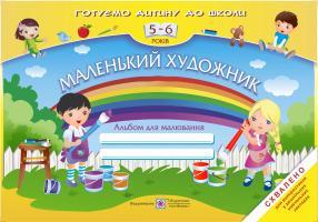Пилипів О. Маленький художник: Альбом для малювання для дітей 5–6 років. 978-966-07-2133-3