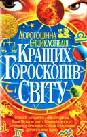 Мороз Людмила Дорогоцінна енциклопедія кращих гороскопів світу 978-966-481-268-6
