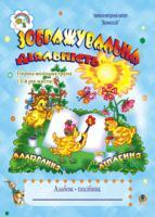 Демків Л.Р., Якименко Світлана Іванівна Зображувальна діяльність (малювання,ліплення). Альбом-посібник. 1 молодша група (3-й рік життя).Віконечко в світ 978-966-10-0148-9