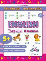 Смирнова К. В. English. Тварини, іграшки 978-966-284-290-6