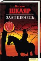 Шкляр Василь Залишенець. Чорний Ворон 978-966-14-0662-8