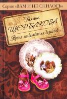 Щербакова Галина Время ландшафтных дизайнов 978-5-699-43135-9