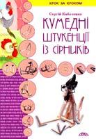 Кабаченко Сергій Кумедні штукенції із сірників 978-966-8181-17-7