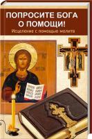 Светлана Сазонова Попросите Бога о помощи! Исцеление с помощью молитв 978-617-690-117-4