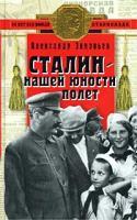 Александр Зиновьев Сталин - нашей юности полет 5-699-00977-9