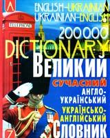 Загнітко Анатолій Великий сучасний англо-український українсько-англійський словник 978-966-338-773-4