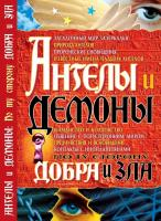 Жуков Александр Ангелы и демоны:По ту сторону добра и зла 978-966-338-875-5