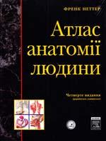 Неттер Френк Атлас анатомії людини