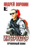 Воронин Андрей Инструктор. Отчаянный воин 978-985-16-9089-9