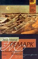 Эрих Мария Ремарк На Западном фронте без перемен 5-17-007576-6