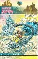 Алексей Барон Эпсилон Эридана 5-17-008538-9