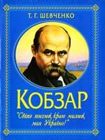 Шевченко Тарас Кобзар 978-966-481-320-1
