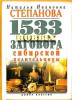 Степанова Наталья 1533 новых заговора сибирской целительницы 978-5-386-03693-5