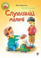 Паронова Віра Іванівна Слухняній малечі. Для дітей 3-4 років 978-966-10-4543-8