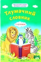 Уклад. А. В. Руднєва Тлумачний словник. 1-А класи 978-617-686-323-6