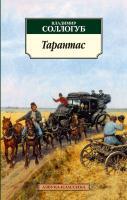 Соллогуб Владимир Тарантас 978-5-389-03157-9
