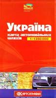 Україна: Карта автомобільних шляхів: 1 : 1 250 000 978-966-475-627-0