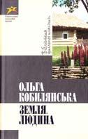 Кобилянсыса Ольга Земля; Людина 978-617-592-066-4