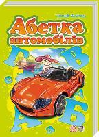 Меламед Геннадій Абетка автомобілів. (картонка) 978-966-746-385-4
