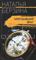 Наталья Берзина Мой бывший враг 978-5-9524-3735-7